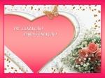 de coração para coração